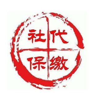 惠州个人/企业有必要选择社保缴费吗