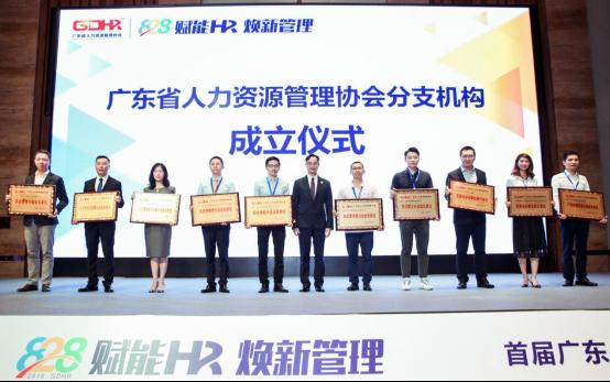 """广东成立国内首个""""灵活用工分会"""""""
