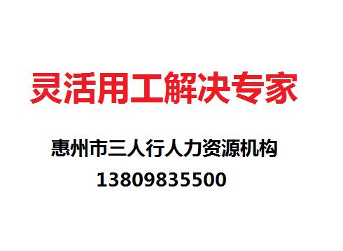 惠州人力外包服务公司的风险规避