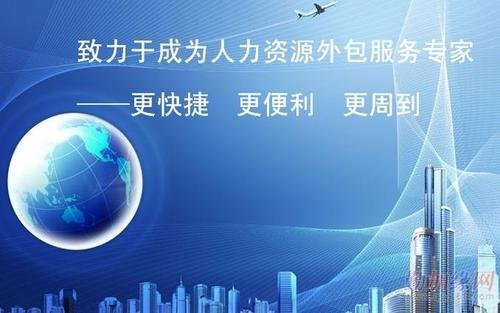 惠州市项目型外包派遣优势