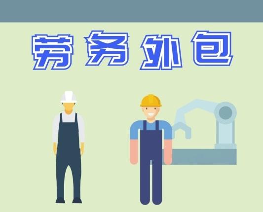 惠州劳务外包公司-惠州项目外包公司-惠州劳务派遣公司
