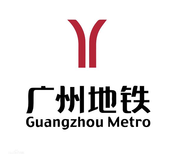 三人行人力资源成为广州地铁集团项目外包服务商